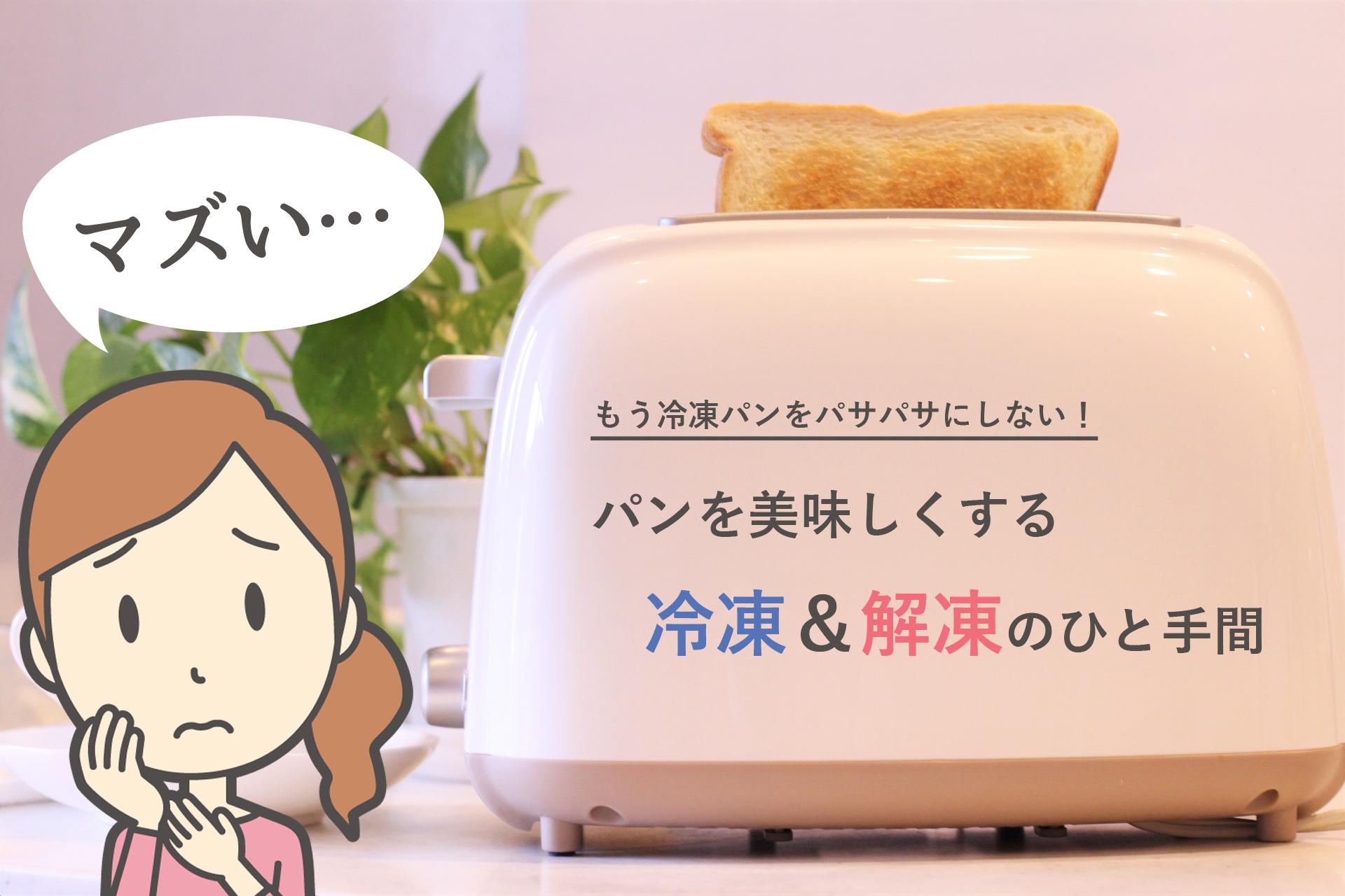 解凍 食パン 冷凍